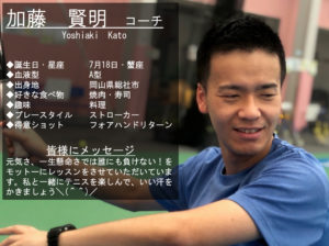 テニススクール・ノア 岡山校 コーチ 加藤 賢明 (かとう よしあき)
