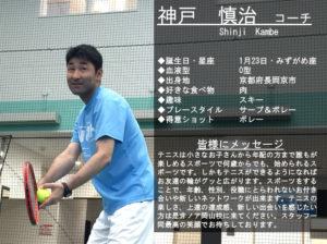 テニススクール・ノア 岡山校 コーチ 神戸 慎治 (かんべ しんじ)