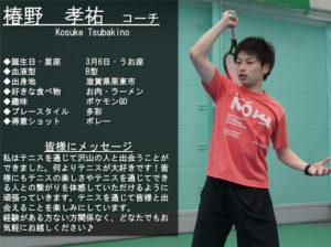 テニススクール・ノア 岡山校 コーチ 椿野 孝祐 (つばきの こうすけ)
