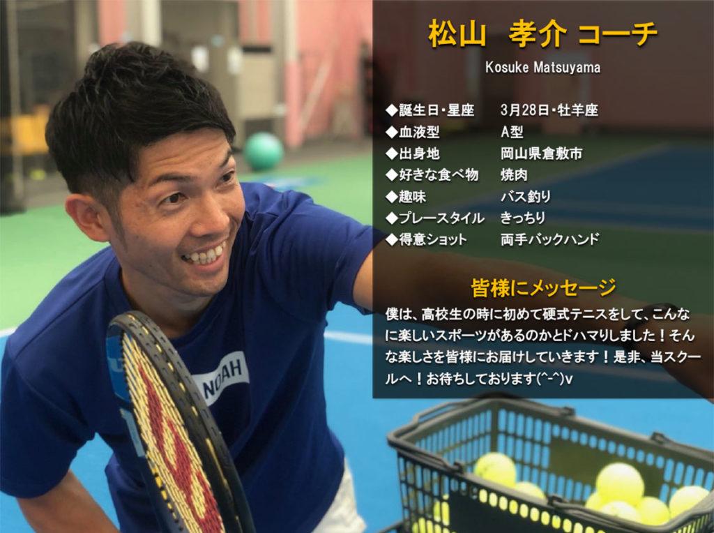 テニススクール・ノア 岡山校 コーチ 松山 孝介(まつやま こうすけ)