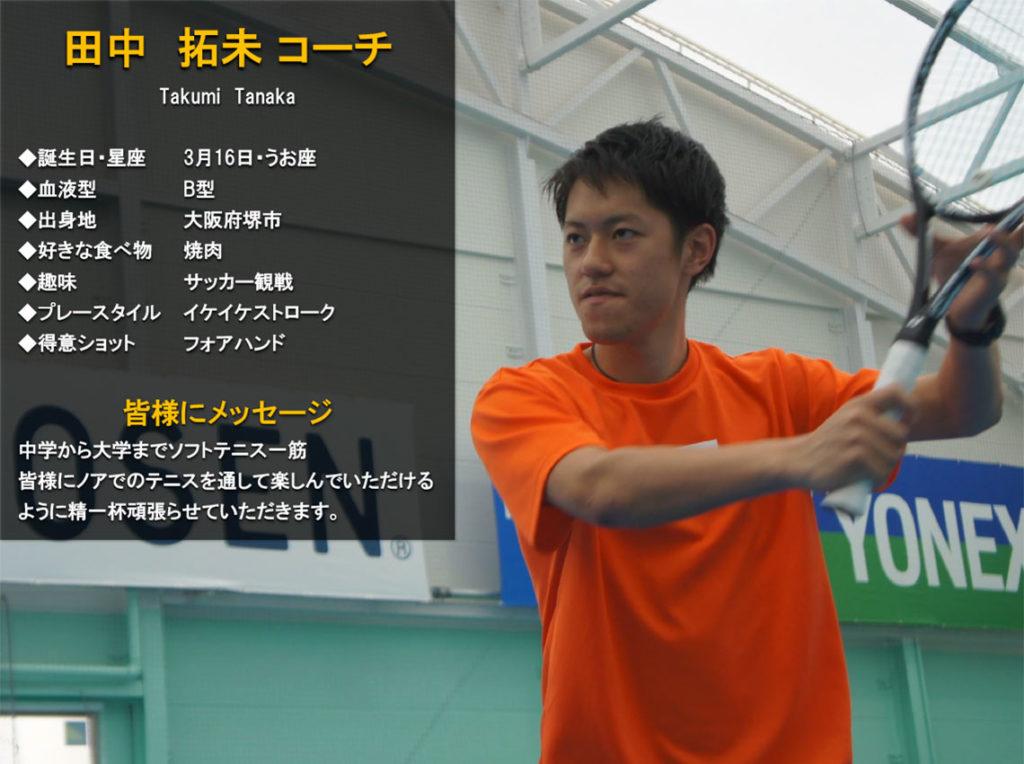 テニススクール・ノア 岡山校 コーチ 田中 拓未(たなか たくみ)