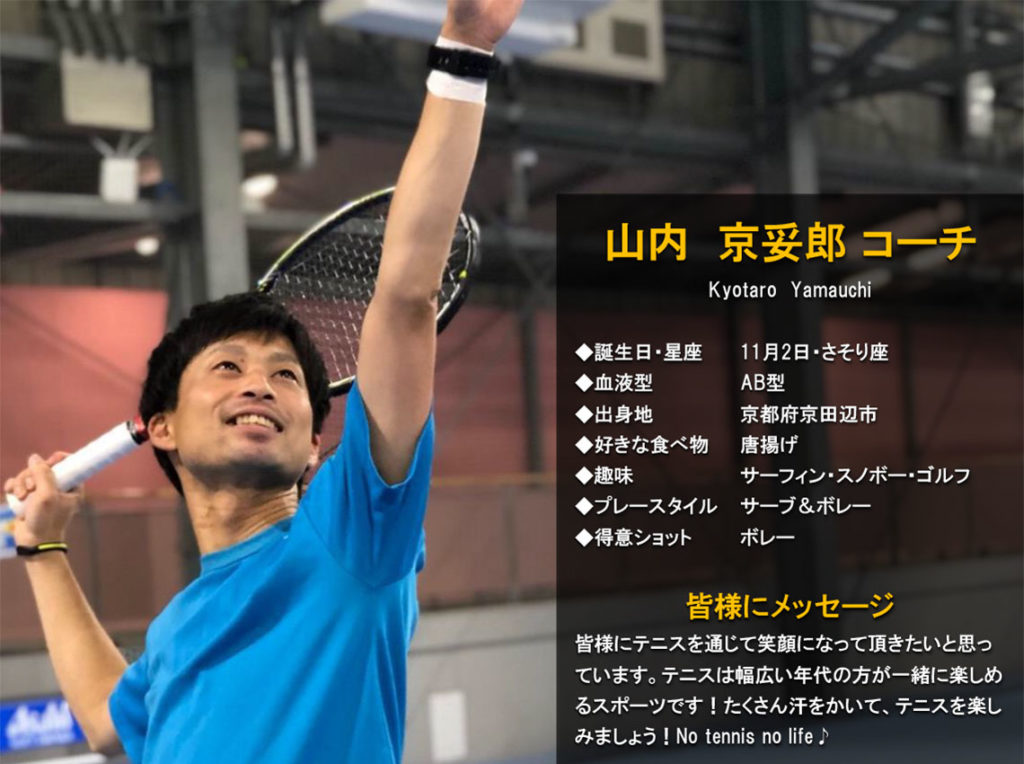 テニススクール・ノア 岡山校 コーチ 山内 京妥郎(やまうち きょうたろう)