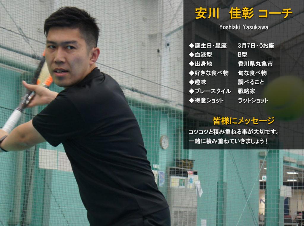 テニススクール・ノア 岡山校 コーチ 安川 佳彰(やすかわ よしあき)