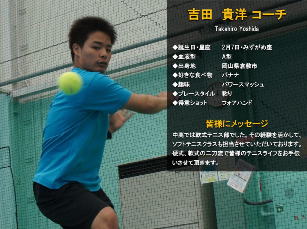 テニススクール・ノア 岡山校 コーチ 吉田 貴洋(よしだ たかひろ)